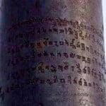 pilar LordVishnu-iron_ashoka_pillar6